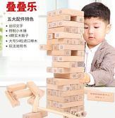 木制積木兒童玩具成人益智力
