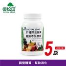 【御松田】SOD31種綜合蔬果+鳳梨木瓜酵素(30粒/瓶)-5瓶-幫助消化。使排便順暢。
