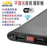 【aivo】行動電源針孔攝影機 4k 紅外夜視不發光  WiFi無線針孔攝影機