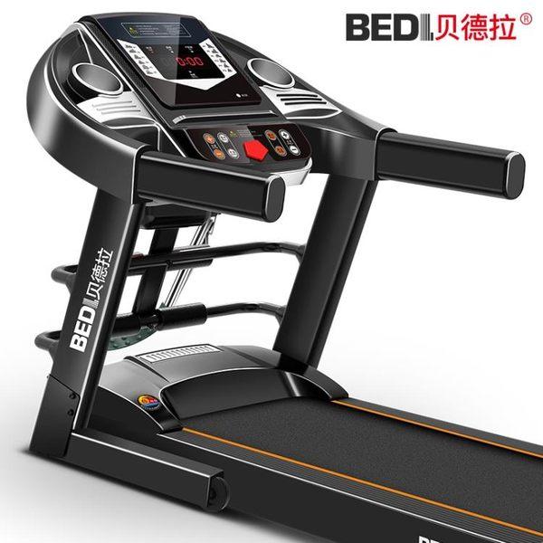 跑步機 跑步機家用款超靜音減震室內迷你電動小型摺疊式健身器材 1995生活雜貨NMS