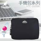 WALLABY 袋鼠牌 ★ MIT 台灣製造 手機包 HTC-1609BK