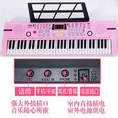 電子琴兒童初學鋼琴1-3-6-12歲61鍵帶麥克風益智寶寶樂器