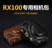 微單相機包for索尼黑卡3 4 5相機包RX100II RX100M6 M2 M3 M4 M5 WX500 RX100皮套攝影包相機保護套  米希美衣