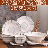 景德鎮2人情侶碗碟套裝 家用中式簡約盤子碗筷餐具 可微波碗盤瓷