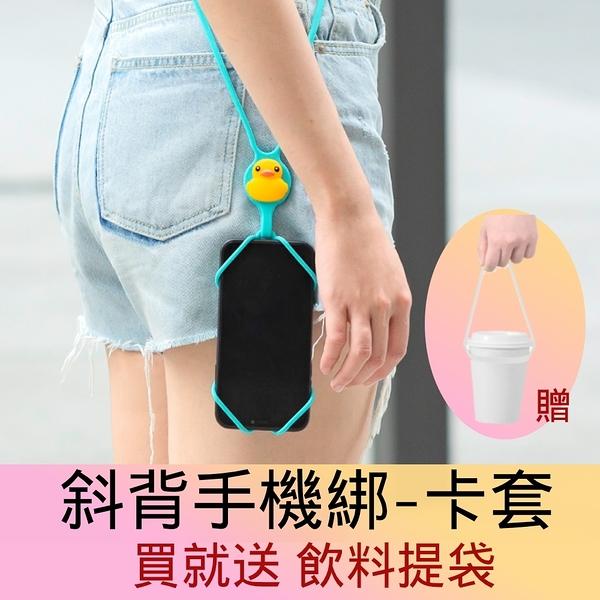 BONE - 斜背手機綁 卡套 - 原創角色款