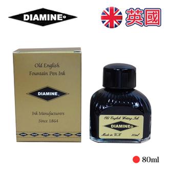 英國 Diamine 墨水 Fountain Pen Ink 80ml /瓶 ( 1 ~ 60 )