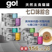 【毛麻吉寵物舖】Go! 天然主食貓罐-七口味-156g-24件組 主食罐/濕食