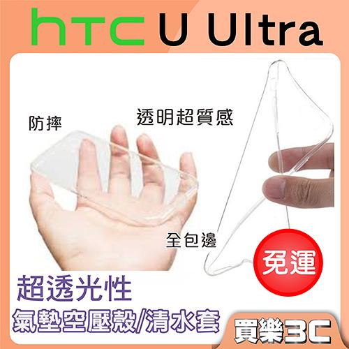 HTC U Ultra 空壓殼 / 清水套,超透光、完整包覆,HTC U1U