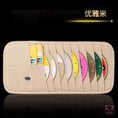 CD收納盒汽車cd夾車載cd包多功能遮陽板套CD夾車用光盤碟片夾收納袋(免運)