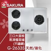 【有燈氏】櫻花三口大面板易清檯面爐天然液化不鏽鋼 限北北基【G 2633S 】