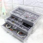 超大防塵耳釘項鏈首飾盒透明亞克力飾品收納盒飾品桌面抽屜防塵盒 wy【快速出貨八折優惠】