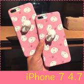 【萌萌噠】iPhone 7  (4.7吋) 別捏我之可愛捏捏小兔子保護殼 卡通磨砂女款 手機殼  手機套 硬殼