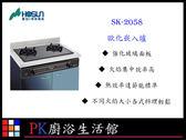 ❤PK廚浴生活館 實體店面❤ 高雄 豪山 SK-2058  歐化嵌入爐 內焰式爐頭集中效率高