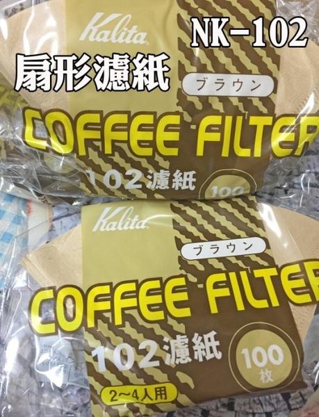 Kalita 扇形濾紙 NK-102 100PCS 2-4杯   OS小舖