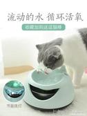 貓咪飲水機寵物飲水器電動自動循環過濾水貓喝水貓用飲水器喂水器 深藏blue