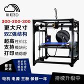 彩虹 3D打印機 家用 高精度 鋁型材 diy套件 corexy 帶熱床 英雄聯盟igo