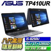 【ASUS華碩】VivoBook Flip 14 TP410UR-0211A8250U 星辰灰 ◢14吋輕薄翻轉觸控筆電 ◣