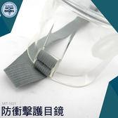 利器五金 1621 化學護目鏡防飛濺實驗眼鏡防衝擊防酸鹼防風沙 防護眼罩