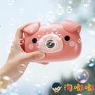 小豬泡泡機兒童全自動照相機安全吹泡泡水玩具【淘嘟嘟】