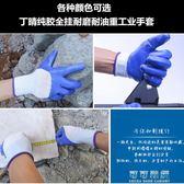 勞保手套勞動工作丁腈加厚橡膠塗膠防油透氣浸膠耐磨帶膠手套 流行花園