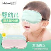 專業嬰兒眼罩遮光曬太陽 新生兒寶寶曬太陽睡眠真絲罩