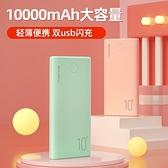 行動電源 10000毫安大容量移動電源輕薄便攜式手機充電寶商務禮品定制批發