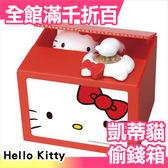 【小福部屋】日本 Hello Kitty 偷錢箱 存錢筒 生日 聖誕節 新年 交換禮物 玩具 【新品上架】