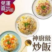 熱一下即食料理 神廚級炒飯(蝦仁/火腿/雞肉) 任選5包(180g/包)【免運直出】