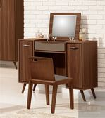 《凱耀家居》米蘭3.2尺掀式鏡台(含椅)  103-366-2