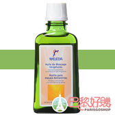 花車清倉 薇蕾德 孕媽咪美腹按摩油 100ML Weleda【巴黎好購】WLD1010001