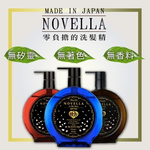 日本 Novella沙龍級摩洛哥油洗髮精550ml (三款可選) ◆86小舖 ◆