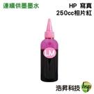 【寫真型填充墨水 相片紅】HP 250CC 適用HP 六色連續供墨機種