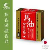 日本 Clover 馬油保濕香皂 100g  肥皂 美肌皂【小紅帽美妝】