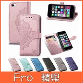 蘋果 iPhone XS MAX XR iPhoneX i8 Plus i7 Plus 曼陀羅皮套 手機皮套 掀蓋式 壓紋 插卡 支架 掛繩 保護套