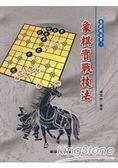 象棋實戰技法