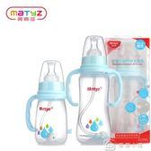 PP奶瓶標準口徑塑料奶瓶帶手柄自動吸管耐摔120/220ml 父親節下殺