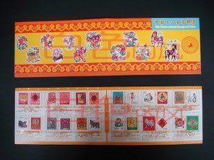 第二輪十二生肖郵票大全套(1992-2003)