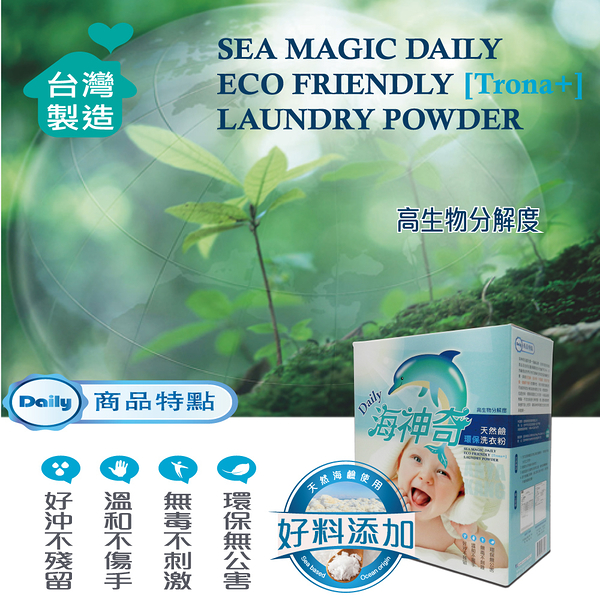 金德恩 台灣製造 1盒 海神奇 溫和不咬手 溫和鹼性元素 純淨洗衣粉1.5公斤