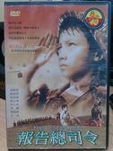 挖寶二手片-P00-265-正版DVD-華語【報告總司令】-庹宗華 黃維德 李驥 蘇億菁 柯俊雄 李立群
