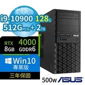 【南紡購物中心】ASUS 華碩 WS720T 商用工作站 i9-10900/128G/512G+2TB/RTX4000/Win10/3Y