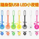 LED燈 USB LED小夜燈 隨行燈 LED小檯燈 USB 攜帶型小夜燈 行動電源 手電筒【歐妮小舖】