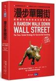 漫步華爾街:超越股市漲跌的成功投資策略 (暢銷45週年全新增訂版)【城邦讀書花園】