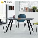 ASSARI-奈哲爾餐桌(寬140x深80x高76cm)