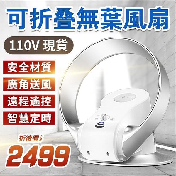 現貨-SK無葉電風扇110V超靜音臺式壁掛式兩用落地遙控LX(2色可選)
