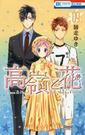 高嶺と花<09>(花とゆめコミックス)