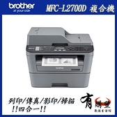 【有購豐】Brother MFC-L2700D 高速雙面多功能雷射傳真複合機 TN-2360 TN-2380
