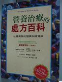 ~書寶 書T7 /養生_YDA ~營養治療的處方百科_ 詹姆斯菲利斯‧貝斯