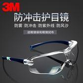 3M護目鏡騎行防沖擊防風沙工業打磨灰塵飛濺男女勞保透明防護眼鏡