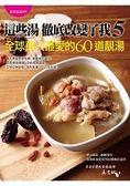 這些湯徹底改變了我(5)全球華人最愛的60道靚湯