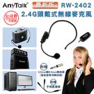 AnyTalk 2.4G頭戴式無線麥克風...